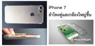 iPhone 7 สเป็กและภาพหลุด