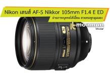 AF-S Nikkor 105mm F1.4 E ED