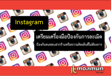 Instagram Black List Spam