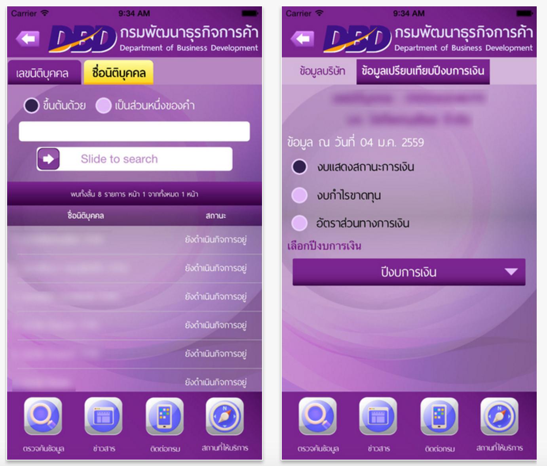 แอพพลิเคชั่น DBD e-Service กรมพัฒนาธุรกิจการค้า