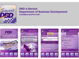 วิธีตรวจสอบบริษัทอันตรายผ่านแอพพลิเคชั้น DBD e-Service