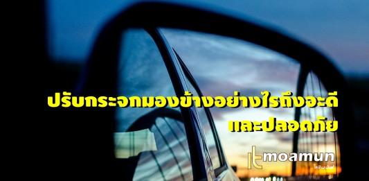 การปรับกระจกมองข้างรถยนต์