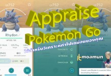 Appraise Pokemon Go วิเคราะห์ค่าโปเกม่อน
