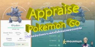 Appraise Pokemon Go วิเคราะห์ค่าโปเกม่อน