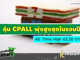 7-eleven หุ้น CPALL