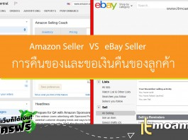 refund and return in amazon and ebay for seller