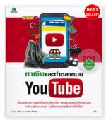 หาเงินและทำตลาดบน YouTube