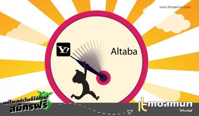 ปิดฉาก Yahoo ถึงเวลาเปลี่ยนมือภายใต้ชื่อ Altaba