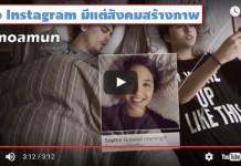 การหลอกลวงผ่าน Instagram โดยการถ่ายภาพ