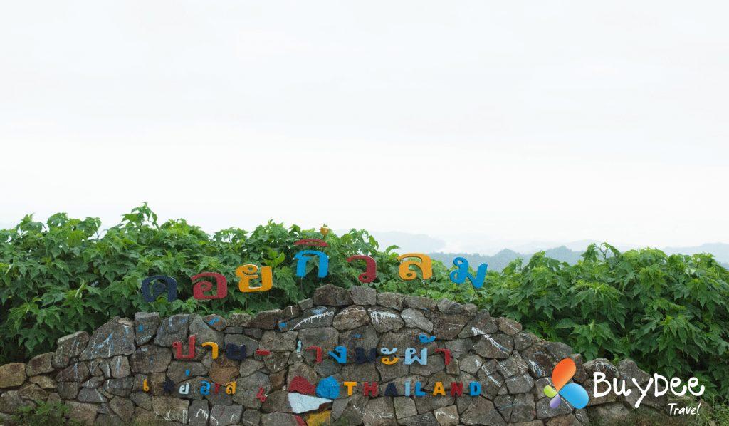 จุดชมวิวดอยกิ่วลม (Doi Giwlom Viewpoint And Rest Stop) ชมทะเลหมอกแบบ 2 มิติ ปาย-ปางมะผ้า