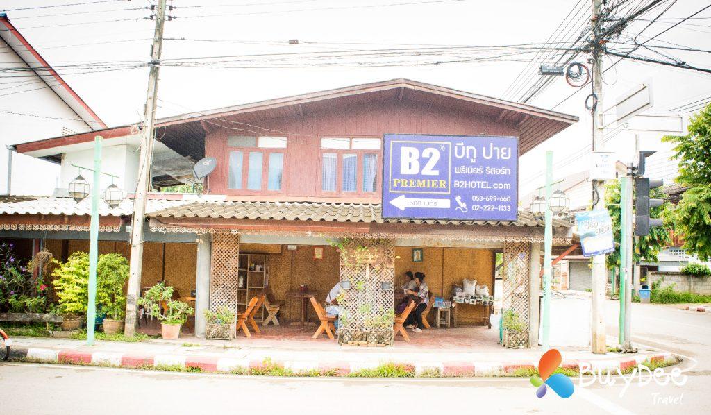 ร้านปาท่องโก๋เมืองปาย (Pa Thong Ko Mueang Pai)